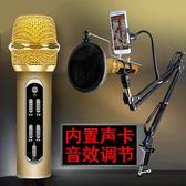 臺式電腦直播電容麥話筒 手機全民K歌麥克風《印象精品》yq17