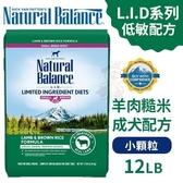 *KING*【免運】Natural Balance 低敏羊肉糙米成犬配方(小顆粒)12LB【42301】‧犬糧