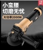 打磨機闊野家用角磨機磨光機切割機多功能打磨機手磨機拋光機小型手砂輪220V LX 智慧e家