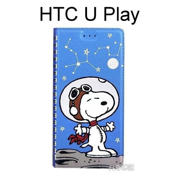 SNOOPY 彩繪皮套 [筆記本藍] HTC U Play (5.2吋) 史努比【正版授權】