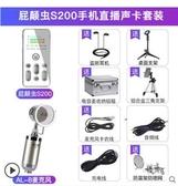 S200Pro手機外置聲卡套裝電腦喊麥通用直播