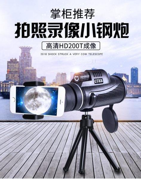 單筒手機望遠鏡高清高倍夜視非紅外人體透視特種兵成人演唱會拍照 超值價