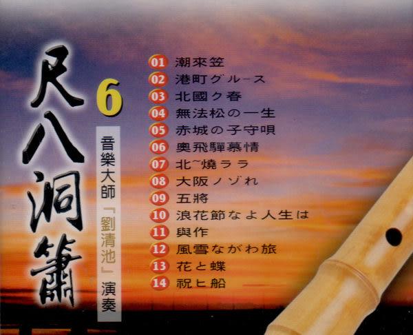 尺八洞簫 第6輯 CD  劉清池 演奏 (音樂影片購)