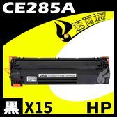 【速買通】超值15件組 HP CE285A 相容碳粉匣