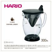 *免運*日本HARIO免濾紙滴漏耐熱玻璃咖啡分享杯300ml附量匙2杯用 咖啡壺/茶壺(CFO-2B)
