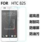 HTC Desire 825/D825u/Desire10 Lifestyle 9H鋼化膜 強化玻璃保護貼 手機螢幕貼  玻璃貼 螢幕玻璃膜 保護貼