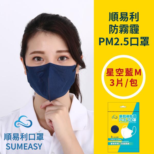 順易利 防霾PM2.5口罩(3入/包) (多款任選) ◆86小舖 ◆