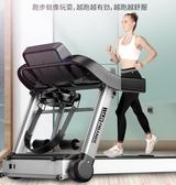 跑步機家用款小型多功能超靜音電動折疊迷你室內健身房專用YYJ 雙十二免運