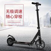 艾思維體感型電助力電動滑板車成人折疊迷你代步車鋰電代駕平衡車