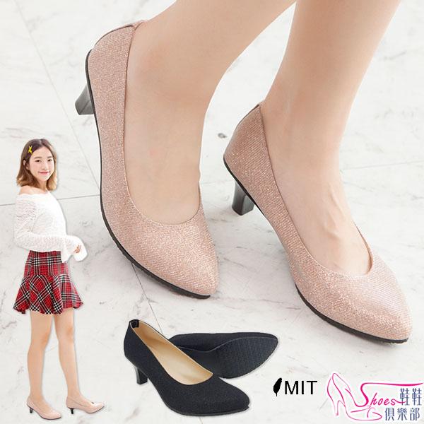 跟鞋. 台灣製MIT 金蔥素雅必備(上班實習 新娘 表演)高跟鞋 .黑/粉【鞋鞋俱樂部】【023-6601】