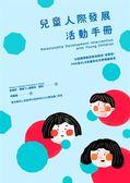 兒童人際發展活動手冊:以遊戲帶動亞斯伯格症、自閉症、PDD及NLD孩童的社交與情緒..