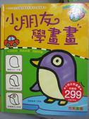 【書寶二手書T8/少年童書_QHU】小朋友學畫畫_巧育文化