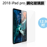 Apple蘋果iPad Pro 12.9吋2018版鋼化玻璃保護膜保護貼