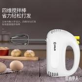 220V 電動打蛋器家用迷你手持自動打蛋機攪拌機烘焙工具 aj6615『紅袖伊人』