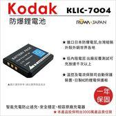 攝彩@樂華 Kodak KLIC-7004 電池 KLIC7004 (NP50) 外銷日本 原廠可充 保固一年 全新