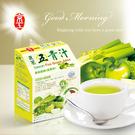 【京工】蔬果五青汁(5入)