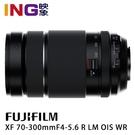 【預購】FUJIFILM XF 70-300mm F4-5.6 R LM OIS WR 恆昶公司貨 望遠變焦鏡頭