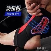 護踝扭傷恢復腳腕腳脖籃球腳踝保護套運動男康復踝關節固定腳套女  【全館免運】