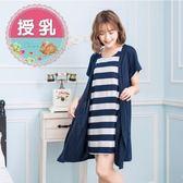 初心 假兩件哺乳裙 【BFC8407GU】 罩衫 條紋 純棉 短袖 哺乳裝 孕哺二穿