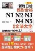 精修版 新制對應!絕對合格 N1,N2,N3,N4,N5必背文法大全(25K+MP3)