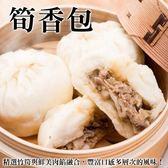 【WANG-全省免運】2包組-台灣手工筍香包(520g±10%/包 每包8顆)
