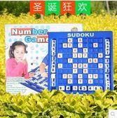 數字難題遊戲數獨遊戲棋九宮格兒童益智玩具挑戰邏輯思維.5 【限時88折】