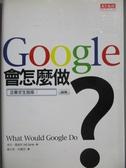 【書寶二手書T5/財經企管_NPR】Google會怎麼做_傑夫.賈維斯