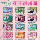 日本品牌【花王】碳酸入浴錠 全12種可選