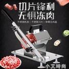 羊肉捲切片機家用自動羊肉片凍熟牛肉捲切肉機手動小型切肉刨肉機 NMS小艾新品