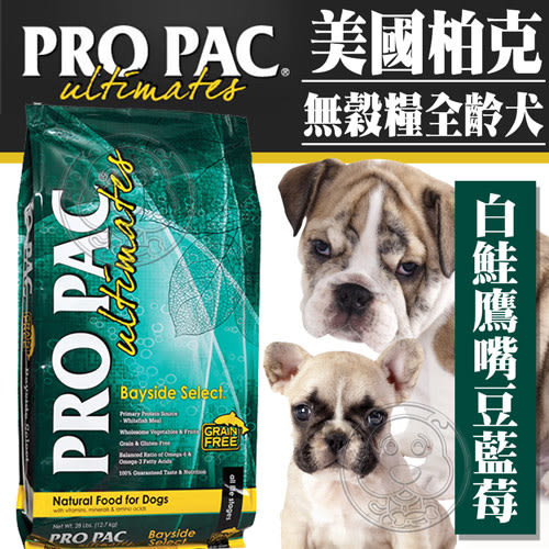 【zoo寵物商城】美國ProPac柏克》全齡犬白鮭鷹嘴豆藍莓腸胃強化保健配方5磅2.27kg/包送bw起司條