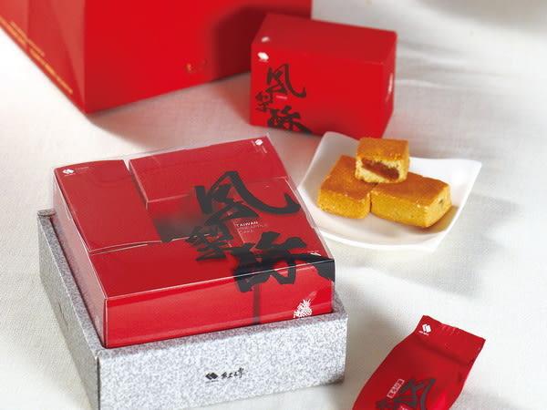 【紅磚布丁】府都京饌鳳梨酥禮盒(12入) 特價306元85折↘