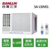 SANLUX台灣三洋 8-10坪 窗型左吹式變頻冷氣 SA-L50VE1 含基本安裝(限北北基)