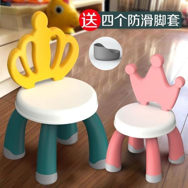 兒童椅子儿童凳子靠背椅塑料加厚宝宝卡通家用防滑座椅婴幼儿园吃饭小板凳-享家