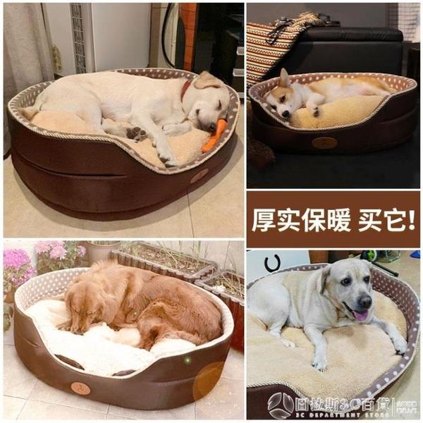 狗窩冬天保暖可拆洗四季通用狗狗床寵物睡覺的窩金毛大型犬墊子  圖拉斯3C百貨