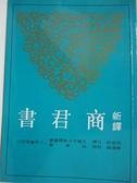 【書寶二手書T5/哲學_HJN】新譯商君書(二版)_貝遠辰/注譯;陳滿銘/校閱