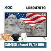 ★送3禮★美國AOC 50吋4K UHD聯網液晶顯示器+視訊盒LE50U7570