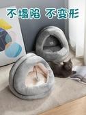貓窩冬季保暖狗窩四季通用可拆洗房子貓咪窩全封閉式冬天貓咪用品