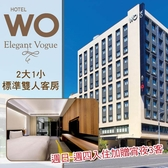 (高雄)WO Hotel-2大1小平日住宿券