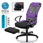 【DIJIA】9808翻轉腳墊款電腦椅/辦公椅(8色任選)紫