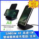 SUNBEAM A8 高速10W 雙線圈無線充電器 支架 i8 ix n8 s8 s9