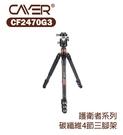 【EC數位】Cayer 卡宴 碳纖維三腳架 CF2470G3 4節 板扣鎖緊 CNC工藝 護衛者系列
