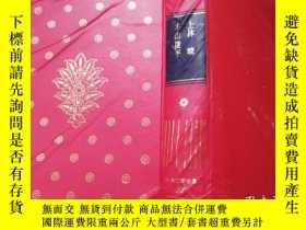 二手書博民逛書店集英社日本文學全集罕見52 上林 暁 木山捷平 日文原版書 昭和