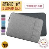 筆電包蘋果筆電包Macbook13.3內膽包12保護套ipad pro15.6air14寸 全館免運