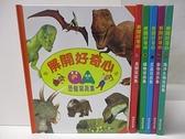 【書寶二手書T7/少年童書_FAE】解開好奇心-恐龍寫真集_鳥類寫真集_動物寫真集等_共6本合售_附殼