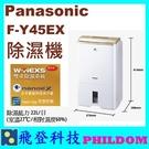 免運 Panasonic 國際牌 F-Y...