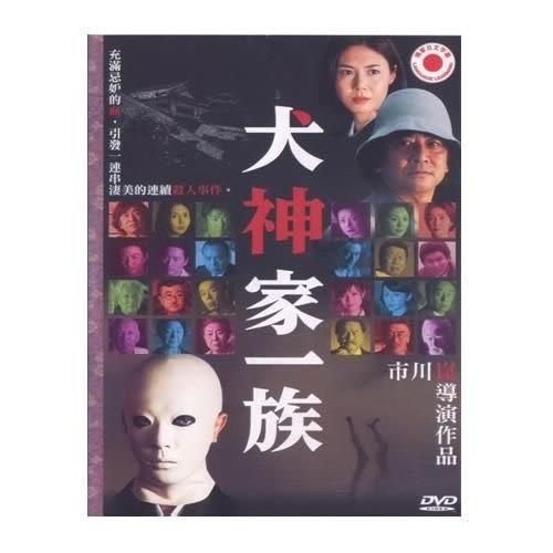 犬神家一族DVD (平裝版) 石浩二松菜菜子深田恭子松(購潮8)