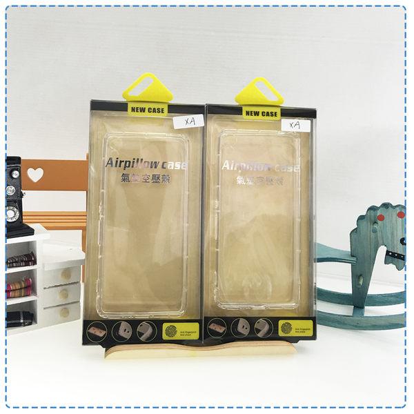 Sony X/XA/XP/Z5/Z5P/XA Ultra空壓殼 防摔殼 氣壓殼 氣墊 防震 防摔 防撞 保護套 手機殼 氣曩殼