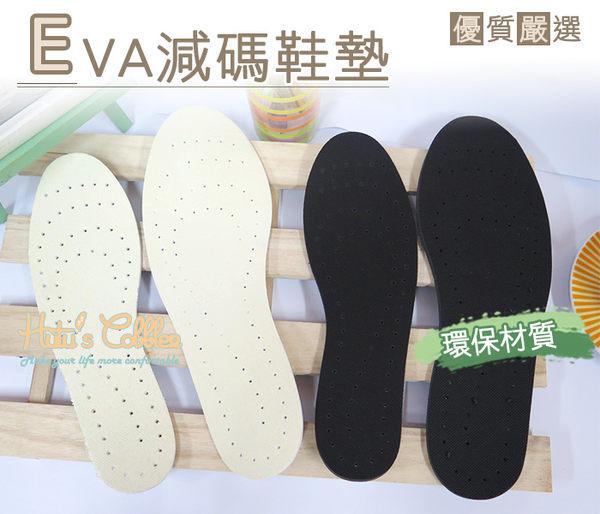 鞋墊.4mm EVA減碼鞋墊.大號半減碼鞋墊.2色 黑/白(分男女款)【鞋鞋俱樂部】【906-C54】