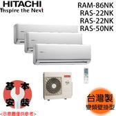 【HITACHI日立】22+22+50 變頻1對3分離式冷氣RAM-86NK/RAS-22+22+50歡迎來電洽詢