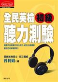(二手書)全民英檢初級 聽力測驗